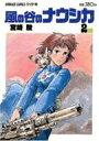 風の谷のナウシカ 2 アニメージュ・コミックス・ワイド版 /...