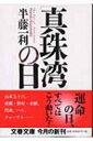 """""""真珠湾""""の日 文春文庫 / 半藤一利 ハンドウカズトシ"""
