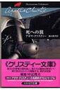 死への旅 クリスティー文庫 / A.クリスティー 【文庫】
