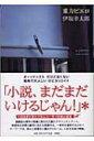 書, 雜誌, 漫畫 - 重力ピエロ / 伊坂幸太郎 イサカコウタロウ 【本】