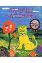 乐天商城 - こんにちは!へんてこライオン おひさまのほん / 長新太 【絵本】