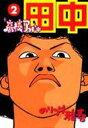 高校アフロ田中 2 ビッグコミックス / のりつけ雅春 ノリツケマサハル 【コミック】