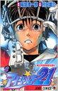 アイシールド21 8 ジャンプ・コミックス / 村田雄介 【コミック】