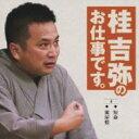 桂吉弥 / 桂吉弥のお仕事です 4 【CD】