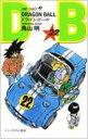 DRAGON BALL 22 ジャンプコミックス / 鳥山明 トリヤマアキラ 【コミック】