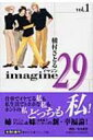 IMAGINE 29 1 集英社文庫 / 槇村さとる 【文庫】