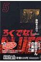 ろくでなしBLUES 5(太尊登場編 5) 集英社文庫 / 森田まさのり モリタマサノリ 【文庫】