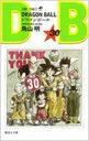 DRAGON BALL 30 ジャンプコミックス / 鳥山明 トリヤマアキラ 【コミック】