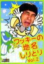 ワッキーの地名しりとり Vol.2 【DVD】