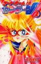 コードネームはセーラーv新装版 2 / 武内直子 タケウチナオコ 【コミック】
