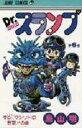 DR.スランプ 6 ジャンプ・コミックス / 鳥山明 トリヤマアキラ 【コミック】