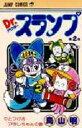 Dr.スランプ 2 ジャンプコミックス / 鳥山明 トリヤマアキラ 【コミック】