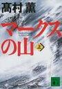 マークスの山 上 講談社文庫 / 高村薫 タカムラカオル 【文庫】