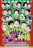 エンタの神様 ベストセレクション Vol.3 【DVD】