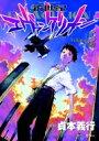 新世紀エヴァンゲリオン 5 カドカワコミックスAエース / 貞本義行 【コミック】
