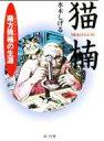 猫楠 南方熊楠の生涯 角川文庫 / 水木しげる ミズキシゲル 【文庫】