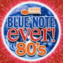 精選輯 - Blue Note Ever! 80's 【CD】