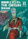 機動戦士ガンダム THE ORIGIN 8 ジャブロー編・後 カドカワコミックスAエース / 安彦良和 ヤスヒコヨシカズ 【コミック】
