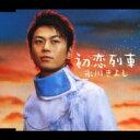 氷川きよし ヒカワキヨシ / 初恋列車 【CD Maxi】