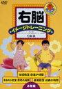 【送料無料】 右脳イメージトレーニング 教室 3巻セット 【DVD】