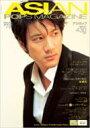 Asian Pops Magazine: 78号 【雑誌】