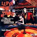 ルパン三世 アルカトラズ コネクション オリジナル サウンドトラック 【CD】