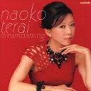 Artist Name: N - 【送料無料】 寺井尚子 テライナオコ / Dream Dancing 【CD】