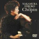 Chopin ショパン / 中村紘子/プレイズ ショパン 【DVD】