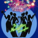 Artist Name: M - 【送料無料】 Manhattan Transfer マンハッタントランスファー / Acapella Christmas 【CD】