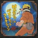 【送料無料】 NARUTO -ナルト- ベストヒットコレクション 【CD】