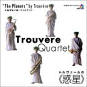Holst ホルスト / (Saxophone Quartet)the Planets: トルヴェール・クワルテット Trouvere Q 【CD】
