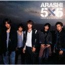 【送料無料】 嵐 / 5×5 THE BEST SELECTION OF 2002←2004 【CD】
