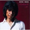 艺人名: W - 和田アキラ ワダアキラ / Ballads 3 【CD】