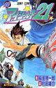 アイシールド21 10 ジャンプ・コミックス / 村田雄介 【コミック】