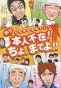 ホリものまね単独ライブ 本人不在!ちょ、まてよ!! 【DVD】
