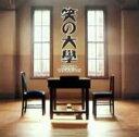 笑の大学 オリジナルサウンドトラック 【CD】
