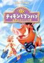 Disney / ティモンとプンバァ / 地球まるかじりの旅 【DVD】