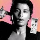 Artist Name: Ka Line - 【送料無料】 KREVA クレバ / 新人クレバ 【CD】