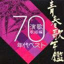 青春歌年鑑 演歌歌謡曲 1970年代ベスト 【CD】