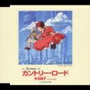本名陽子 / アニメ映画「耳をすませば」主題歌: : カントリー・ロード 【CD Maxi】