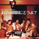 藝人名: Q - 【送料無料】 Quadra (Jazz) / En Buvant L'apero 【CD】