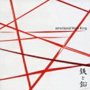 鉄と鉛 / emotional High-King 【CD】