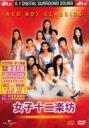 女子十二楽坊 ジョシジュウニガクボウ / Red Hot Classics 【CD】