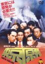 東京原発 【DVD】