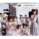 W (ダブルユー) / Wの映像の世界 Vol.1 【DVD】