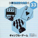 新・効果音大全集 33 ギャンブル・ゲーム 【CD】
