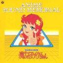ANIMEX1200 88: : アニメ サウンド メモリアル 魔女っ子メグちゃん 【CD】