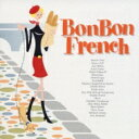 Bon Bon French 【CD】