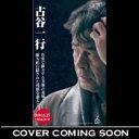 金田一耕助シリーズ「悪霊島」 【DVD】