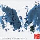 心の本棚 美しい日本語 放浪の俳人 山頭火 【CD】